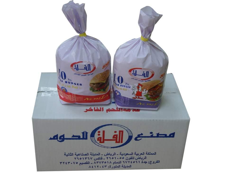 شراء برجر لحم او برجر دجاج الفلة