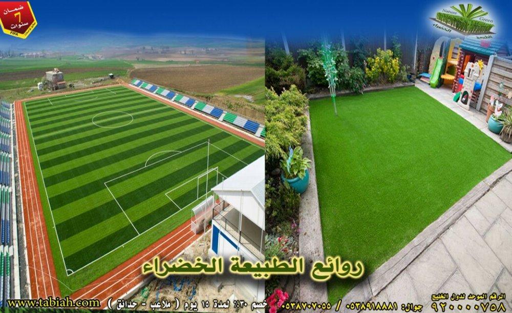 شراء عشب صناعي للملاعب و الحدائق