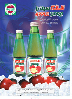 شراء Apple sidra