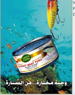 شراء Tuna