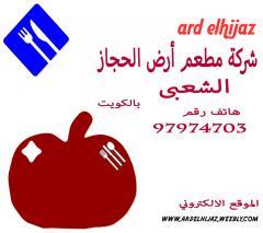 شركة مطعم ارض الحجاز لتجهيزات الاطعمة وحفلات الشواء بالكويت
