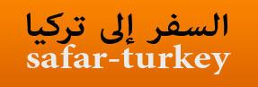 السفر الى تركيا, الرياض