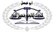 طلب ابوفيصل للخدمات القانونية وتحصيل الديون