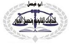 ابوفيصل للخدمات القانونية وتحصيل الديون